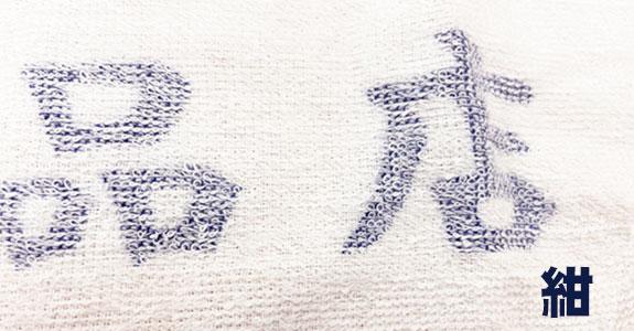 捺染タオル 紺色