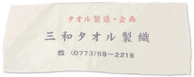 捺染タオル なせんタオル 名入れタオル 別注オリジナル